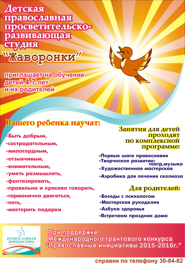 афиша жаворонки+ПИ (1)
